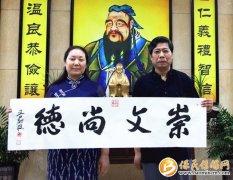 文物专家王蔚波应邀考察许昌孔子书院并题字