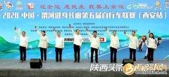 """""""我要上全运""""2020中国・渭河健身长廊第五届自行车联"""