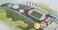投资6700万,榆林这个体育运动公园10月