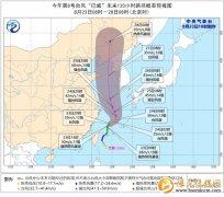 """台风""""巴威""""影响中国近岸海域 浙沪苏等沿海将出现风"""