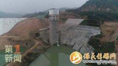 黄河引水项目南河水库试蓄水成功运行