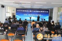 第十届中国杨凌甘薯产业创新发展研讨会在杨凌举行