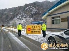 华州区金堆老爷岭道路湿滑 出山道路暂时封闭
