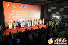 第九届志愿服务广州交流会举行