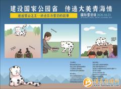 "UNDP-GEF加强青海湖-祁连山景观区保护地体系项目 ""国"