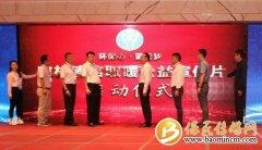 农村安全取暖大喇叭 公益宣传片在泰安发布