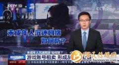 """腾讯游戏回应""""花钱租号打王者荣耀"""":向多个平台起诉"""